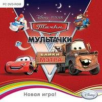 Dvd. мультачки. байки мэтра (новейшее издание), Новый диск