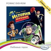 Dvd. история игрушек: большой побег, Новый диск