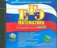 Cd-rom. егэ. математика. интерактивный курс подготовки, Экзамен