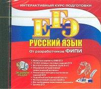Cd-rom. егэ. русский язык. интерактивный курс подготовки, Экзамен