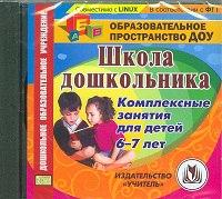 Cd-rom. школа дошкольника. комплексные занятия для детей 6-7 лет, Учитель