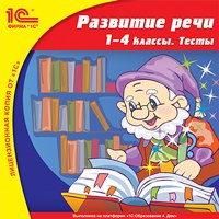 Cd-rom. комплект электронных учебных материалов для начальной школы (количество cd дисков: 7), 1С