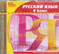 Cd-rom. комплект электронных учебных материалов для школы по русскому языку (количество cd дисков: 9), 1С