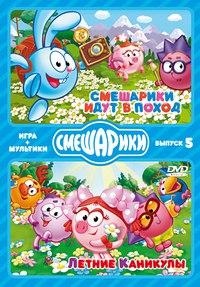 Dvd. игра+мультики. выпуск 5. смешарики идут в поход. летние каникулы (количество dvd дисков: 2), Новый диск