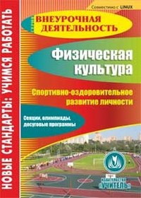 Cd-rom. физическая культура. спортивно-оздоровительное развитие личности. секции, олимпиады, досуговые программы, Учитель