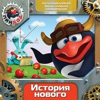Cd-rom. смешарики. пинкод. история нового, Новый диск
