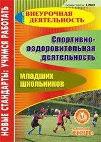 Cd-rom. спортивно-оздоровительная деятельность младших школьников, Учитель