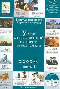 Cd-rom. уроки отечественной истории кирилла и мефодия xix-xx века. часть 1, Кирилл и Мефодий (NMG)