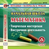 Cd-rom. математика. начальная школа. творческая мастерская. внеурочная деятельность, Учитель