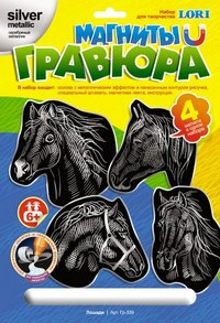 """Набор для изготовления магнитов в стиле гравюры """"лошади"""", LORI"""
