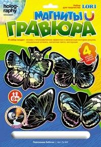 """Набор для изготовления магнитов в стиле гравюры """"порхающие бабочки"""", LORI"""
