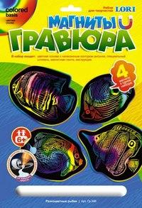 """Набор для изготовления магнитов в стиле гравюры """"разноцветные рыбки"""", LORI"""
