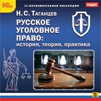 Cd-rom. русское уголовное право: история, теория, практика, 1С