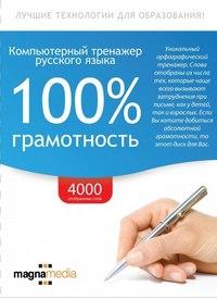 Cd-rom. компьютерный тренажер русского языка. 100% грамотность, Магнамедиа