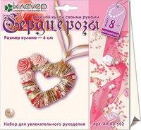 Набор для изготовления кулона «сердце розы», Клевер