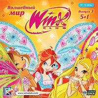 Cd-rom. волшебный мир winx. выпуск 3. 5 в 1, Новый диск