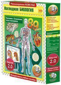 Cd-rom. наглядная биология. человек. строение тела человека. 8-9 классы. версия 2.0 (v 2.0). учебное мультимедиа программное обе, Экзамен-Медиа