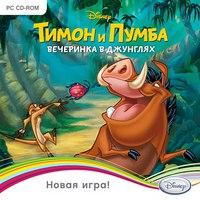 Cd-rom. тимон и пумба: вечеринка в джунглях, Новый диск