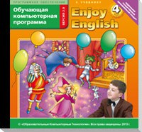 """Cd-rom. английский с удовольствием/enjoy english. программное обеспечение. обучающая компьютерная программа """"enjoy english"""" к уч, Титул"""