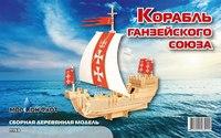 """Сборная модель """"корабль ганзейского союза"""", Мир деревянных игрушек (МДИ)"""