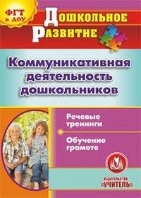 Cd-rom. коммуникативная деятельность дошкольников. речевые тренинги. обучение грамоте, Учитель