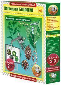 Cd-rom. наглядная биология. растение - живой организм. версия 2.0 (v 2.0). учебное мультимедиа программное обеспечение для интер, Экзамен-Медиа