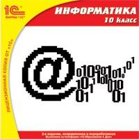Cd-rom. информатика. 10 класс, 1С