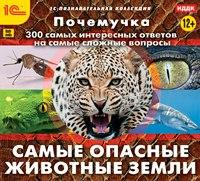 Cd-rom. почемучка. самые опасные животные земли, 1С