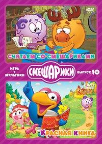 Dvd. игра+мультики. выпуск 10. считаем со смешариками. красная книга (количество dvd дисков: 2), Новый диск