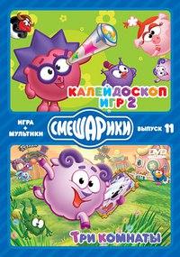 Dvd. игра+мультики. выпуск 11. калейдоскоп игр 2. три комнаты (количество dvd дисков: 2), Новый диск