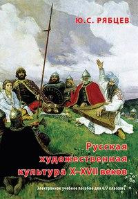 Cd-rom. русская художественная культура x–xvii вв. электронное учебное пособие для 6-7 классов, Новый диск