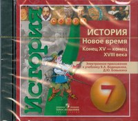 Dvd. история. новое время. конец xv-конец xviii веков. 7 класс. электронное приложение к учебнику ведюшкина, Просвещение