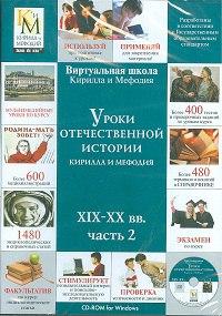 Cd-rom. уроки отечественной истории кирилла и мефодия xix-xx века. часть 2, Кирилл и Мефодий (NMG)