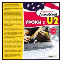 Cd-rom. интуитивный английский. уроки с группой u2, Магнамедиа