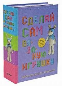 Сделай сам вязаную игрушку. руководство по вязанию + набор для вязания: в наборе все, чтобы связать кролика!