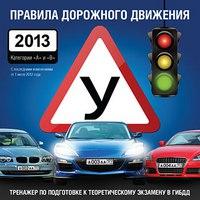 Cd-rom. правила дорожного движения 2013, Новый диск