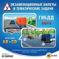 Cd-rom. экзаменационные билеты и тематические задачи гибдд 2013, Новый диск