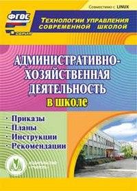 Cd-rom. административно-хозяйственная деятельность в школе, Учитель