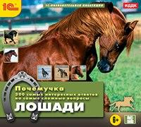Cd-rom. почемучка. лошади, 1С