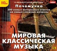 Cd-rom. почемучка. мировая классическая музыка, 1С