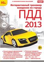 Cd-rom. интерактивный тренажер вождения по городу. с правилами дорожного движения 2013, 1С