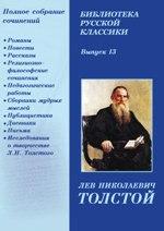 Cd-rom. библиотека русской классики. выпуск 13. толстой л. н., Новый диск