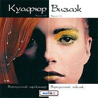 Cd-rom. куафюр-визаж (количество cd дисков: 2), МедиаАрт