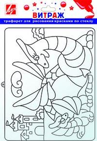 """Трафарет для рисования красками по стеклу """"дракончики"""", Луч (химзавод)"""