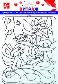 """Трафарет для рисования красками по стеклу """"эльфы"""", Луч (химзавод)"""