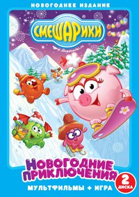 Dvd. смешарики. новогодние приключения. диск 1 (количество dvd дисков: 2), Новый диск