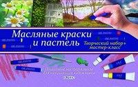 Масляные краски и пастель. творческий набор, Робинс