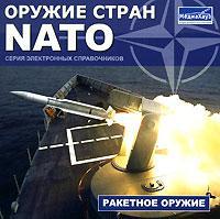 Cd-rom. оружие стран nato. ракетное оружие, МедиаХауз