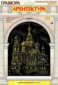 """Гравюра с металлическим эффектом золота """"храм воскресения христова"""", LORI"""