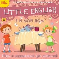 Dvd. little english. я и мой дом. игры и упражнения для малышей, 1С